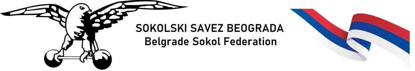 SOKOLSKI SAVEZ BEOGRADA